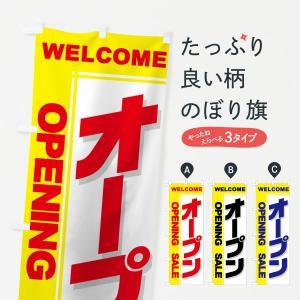 のぼり旗 オープン|goods-pro