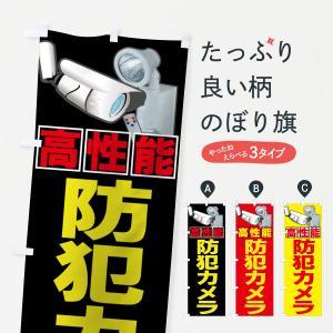 のぼり旗 防犯カメラ 高性能|goods-pro