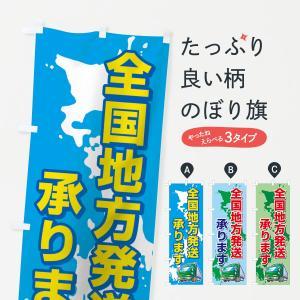 のぼり旗 全国地方発送 goods-pro