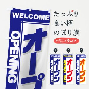 のぼり旗 オープン WELCOM OPENING SALE|goods-pro