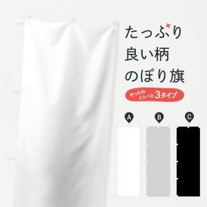 のぼり旗 モノクロ系|goods-pro