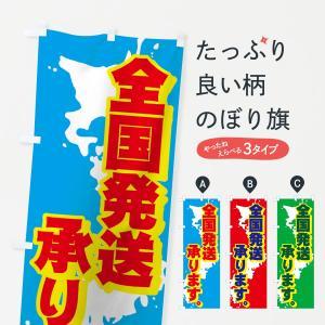のぼり旗 全国発送 goods-pro