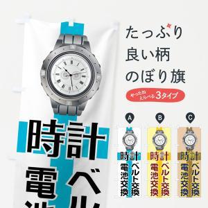 のぼり旗 時計|goods-pro