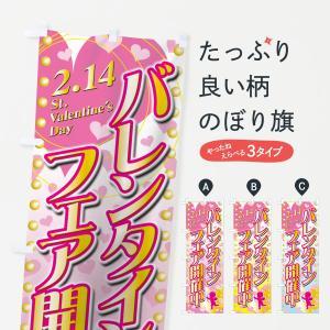 のぼり旗 バレンタインフェア開催中|goods-pro