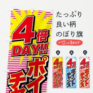 のぼり旗 ポイントチャンス goods-pro