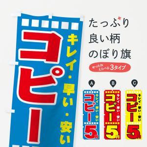 のぼり旗 コピー 早い 安い 【値替無料】 goods-pro