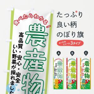 のぼり旗 農産物直売 goods-pro