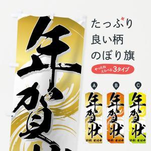のぼり旗 年賀状印刷|goods-pro