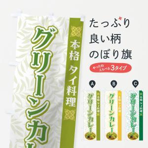 のぼり旗 グリーンカレー goods-pro
