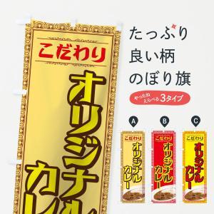 のぼり旗 オリジナルカレー|goods-pro