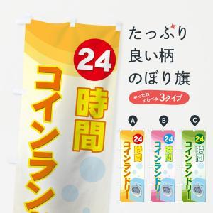 のぼり旗 コインランドリー|goods-pro