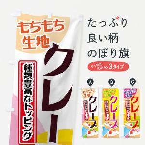 のぼり旗 クレープ|goods-pro