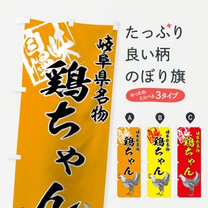 のぼり旗 鶏ちゃん|goods-pro