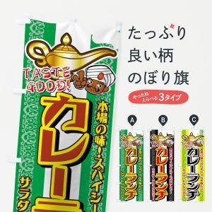 のぼり旗 カレーランチ|goods-pro