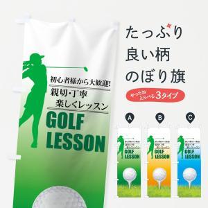 のぼり旗 ゴルフレッスン 楽しく 【名入無料】|goods-pro