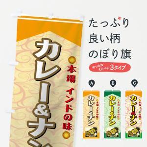 のぼり旗 カレー&ナン|goods-pro