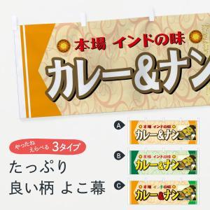 横幕 カレー&ナン|goods-pro