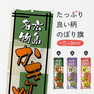 のぼり旗 かき料理|goods-pro