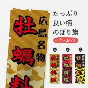 のぼり旗 広島名物|goods-pro