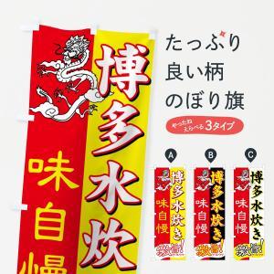 のぼり旗 博多水炊き|goods-pro