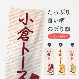 のぼり旗 小倉トースト|goods-pro