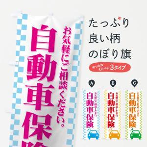 のぼり旗 自動車保険|goods-pro