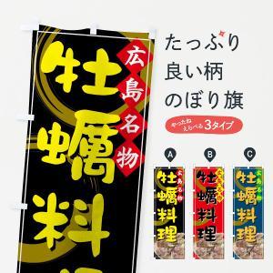 のぼり旗 牡蠣料理|goods-pro