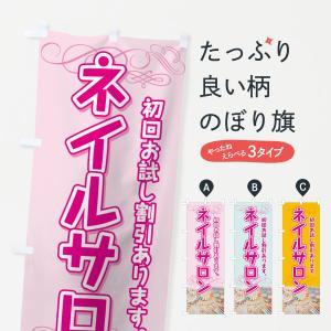 のぼり旗 ネイルサロン goods-pro