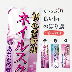 のぼり旗 ネイルスクール goods-pro