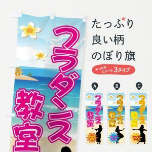 のぼり旗 フラダンス教室|goods-pro
