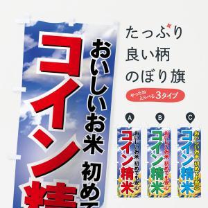 のぼり旗 コイン精米|goods-pro