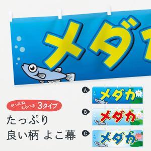横幕 メダカ|goods-pro