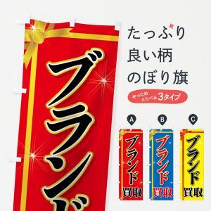 のぼり旗 ブランド買取|goods-pro
