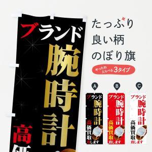 のぼり旗 ブランド|goods-pro