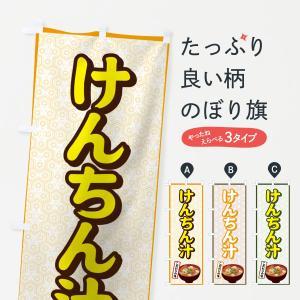 のぼり旗 けんちん汁|goods-pro