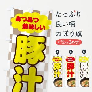 のぼり旗 豚汁|goods-pro