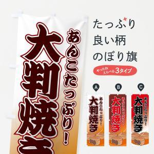 のぼり旗 大判焼き|goods-pro