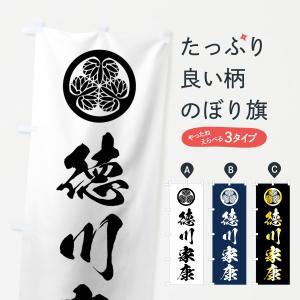のぼり旗 徳川家康|goods-pro