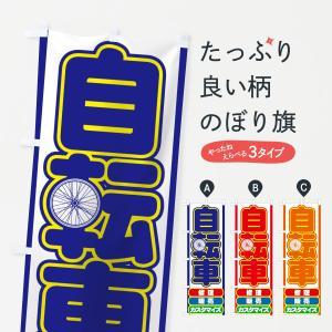 のぼり旗 自転車|goods-pro