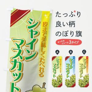 のぼり旗 シャインマスカット 皮まで美味しくたべれる goods-pro