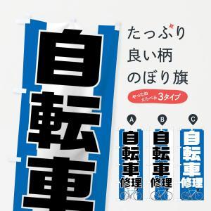 のぼり旗 自転車修理|goods-pro
