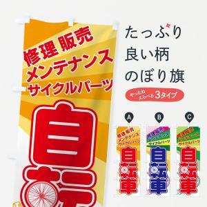 のぼり旗 自転車 goods-pro