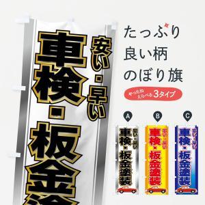 のぼり旗 車検・板金塗装 goods-pro