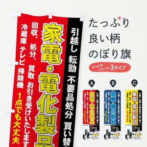 のぼり旗 家電・電化製品|goods-pro