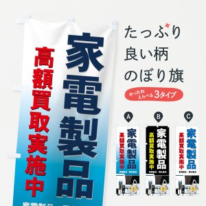 のぼり旗 家電製品|goods-pro