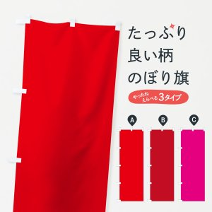 のぼり旗 レッド系|goods-pro