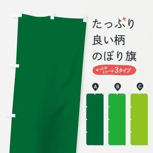 のぼり旗 グリーン系|goods-pro