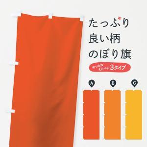 のぼり旗 オレンジ系|goods-pro