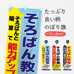 のぼり旗 そろばん教室|goods-pro