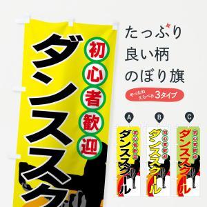 のぼり旗 ダンススクール|goods-pro